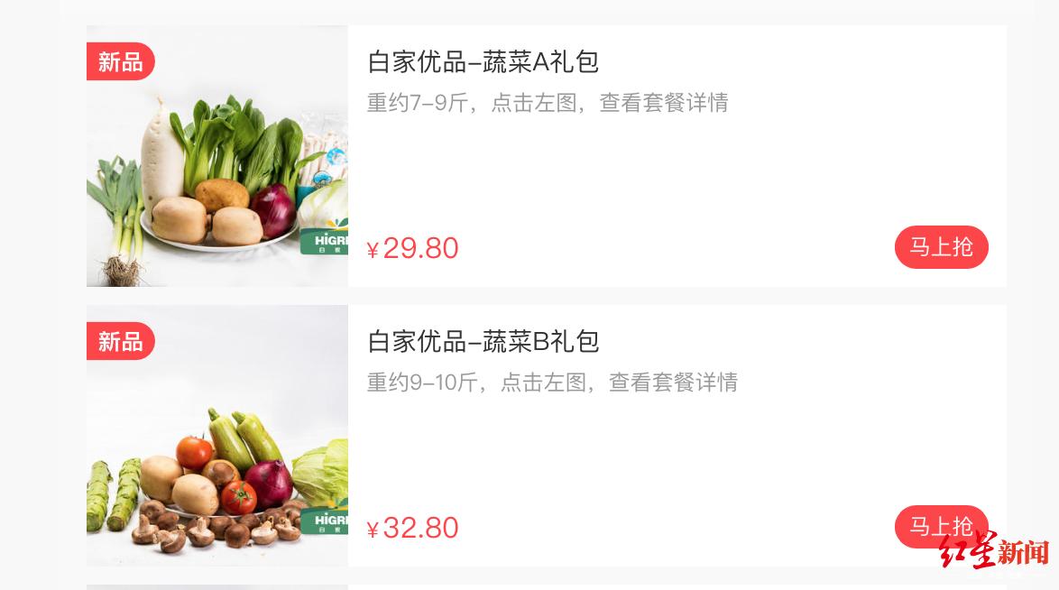 <b>成都农产品批发市场今起线上卖菜,直送家门口</b>