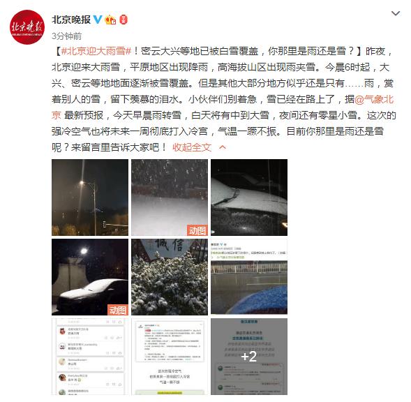 北京迎大雨雪 雨雪天出行需要注意哪些?