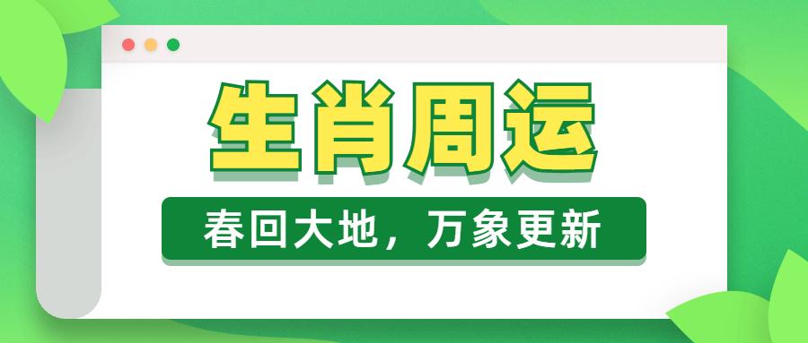 12生肖一周运势预报(2.17-2.23)