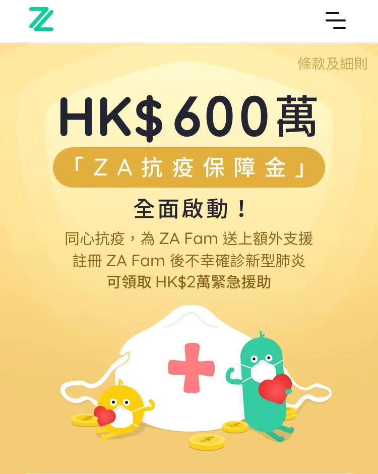 """众安(06060)香港子公司设600万港元""""ZA抗疫保障金"""""""