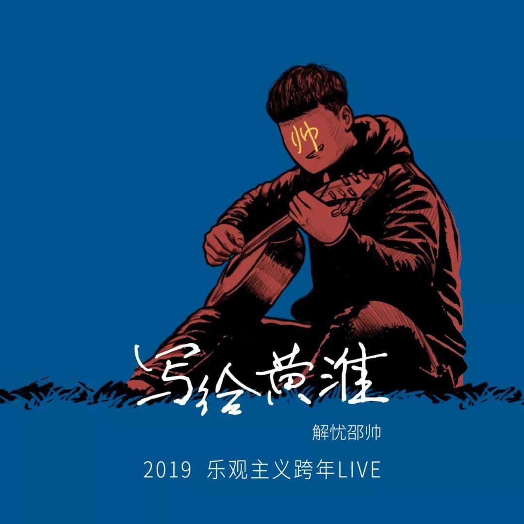 写给黄淮(live)