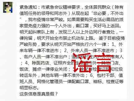 """岳阳发布""""紧急通知""""三人同行一律拘留?谣言"""