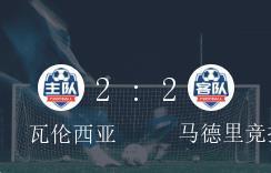 西甲第24轮,瓦伦西亚2-2战平马德里竞技