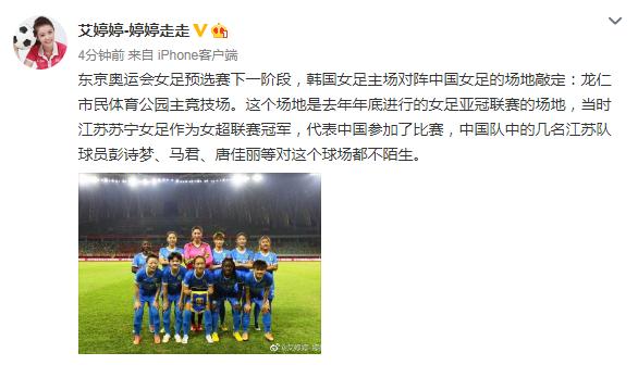 女足奥预赛韩国主场敲定 曾作为女足亚冠联赛场地