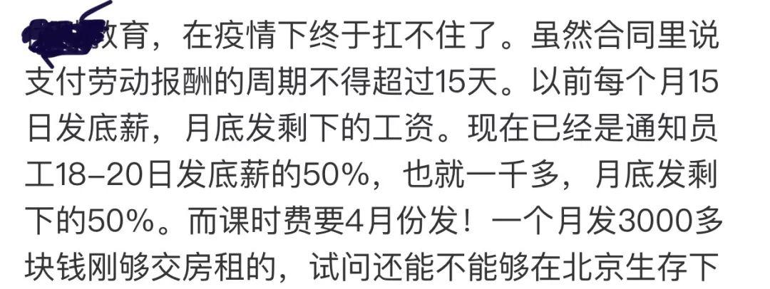 """京城有培训机构""""扛不住了"""",教师只发50%底薪,课时费拖至4月发放"""