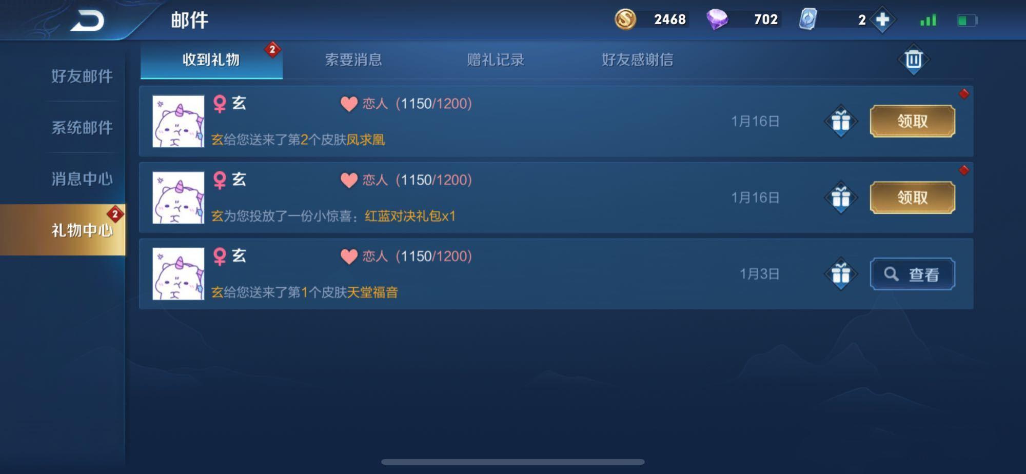 王者荣耀:玩家被CP实力宠粉,看到礼物后网友酸了:在线等同款
