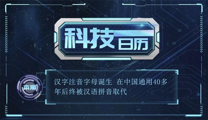 科技日历 | 汉字注音字母诞生 在中国通用40多年后终被汉语拼音取代