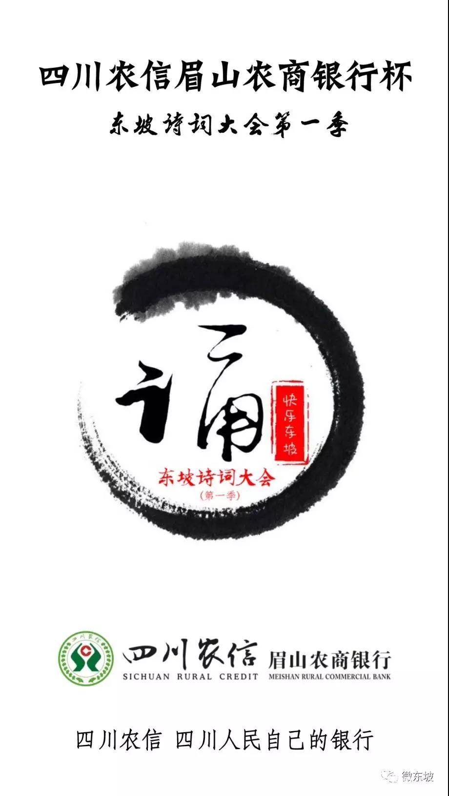 <b>诵东坡诗词 赢万元大奖 《东坡诗词大会》第一季来了!</b>