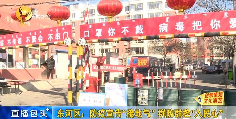 """东河区疫情防控""""接地气""""、""""入民心"""""""