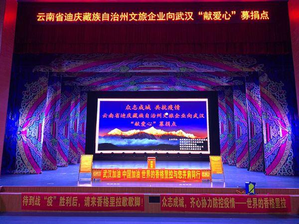 云南迪庆文旅企业助力抗击疫情 《万众一心》歌曲发布