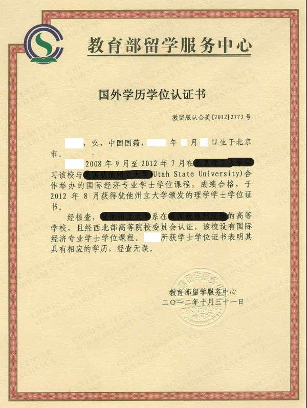 北京理工大学国际本科4+0中外合作