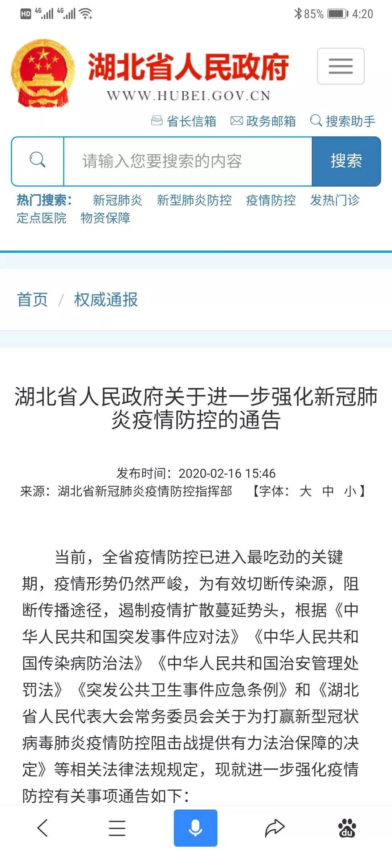 <b>突发!湖北全省通告:强化疫情防控,除这些车辆一律禁止通行!</b>