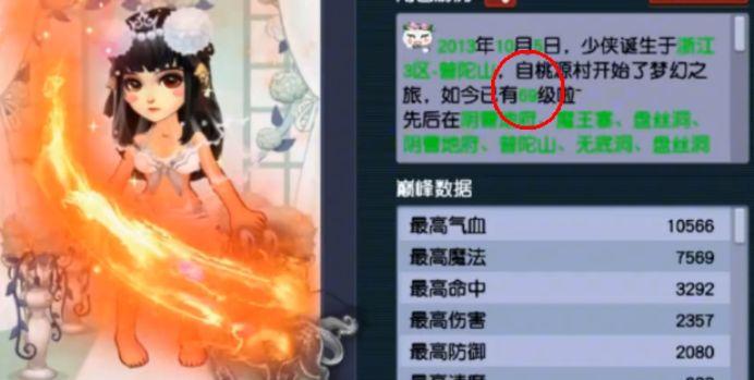 梦幻西游:玩家展示自我,好多的帮贡,好高的辅助技能啊!