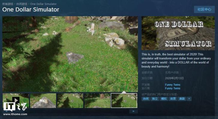 万物皆可模拟:《一美元模拟器》上架Steam