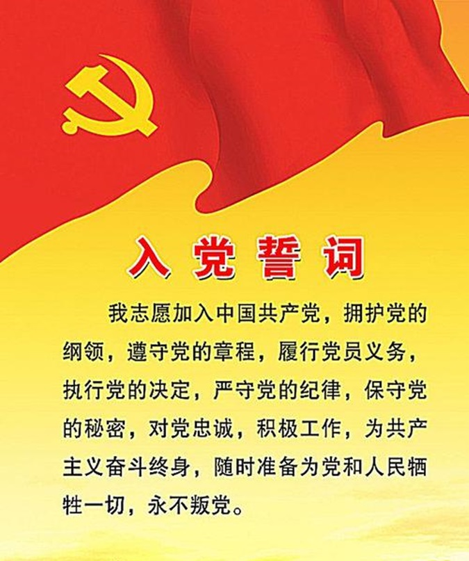 河津12名一线防疫人员被吸收为预备党员