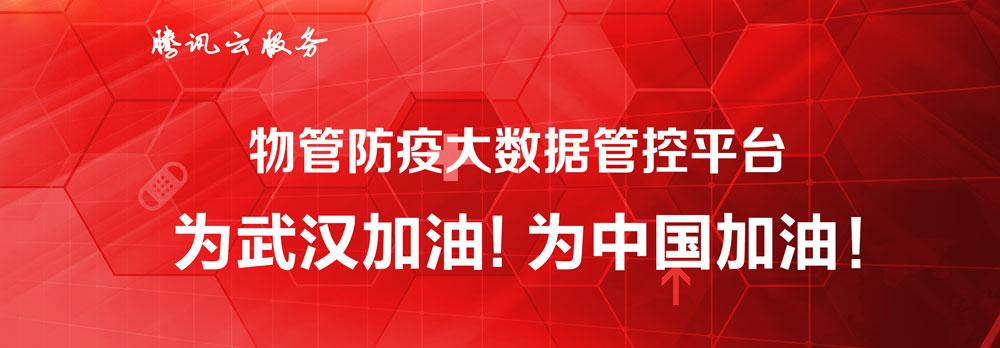 住建部科技中心联手腾讯云服务北京大型物管企业 防疫大数据管控平台上线运行