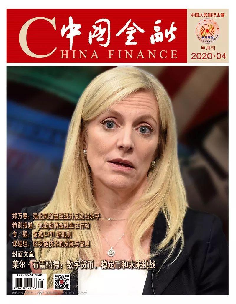 《中国金融》2020年第4期封面暨目录一览