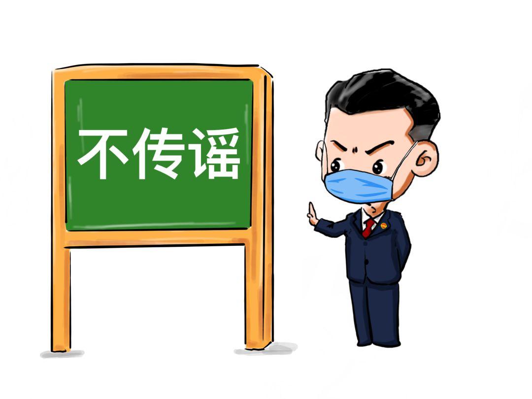 转存!这10类妨害疫情防控违法犯罪要严惩?。ǜ椒酪弑砬榘? width=