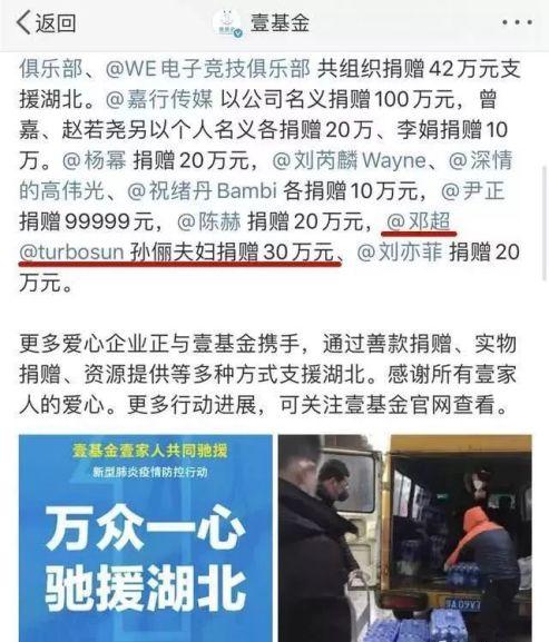 邓超孙俪捐款三十万,评论区却留下了一万句脏话:善意是最大的无形资产