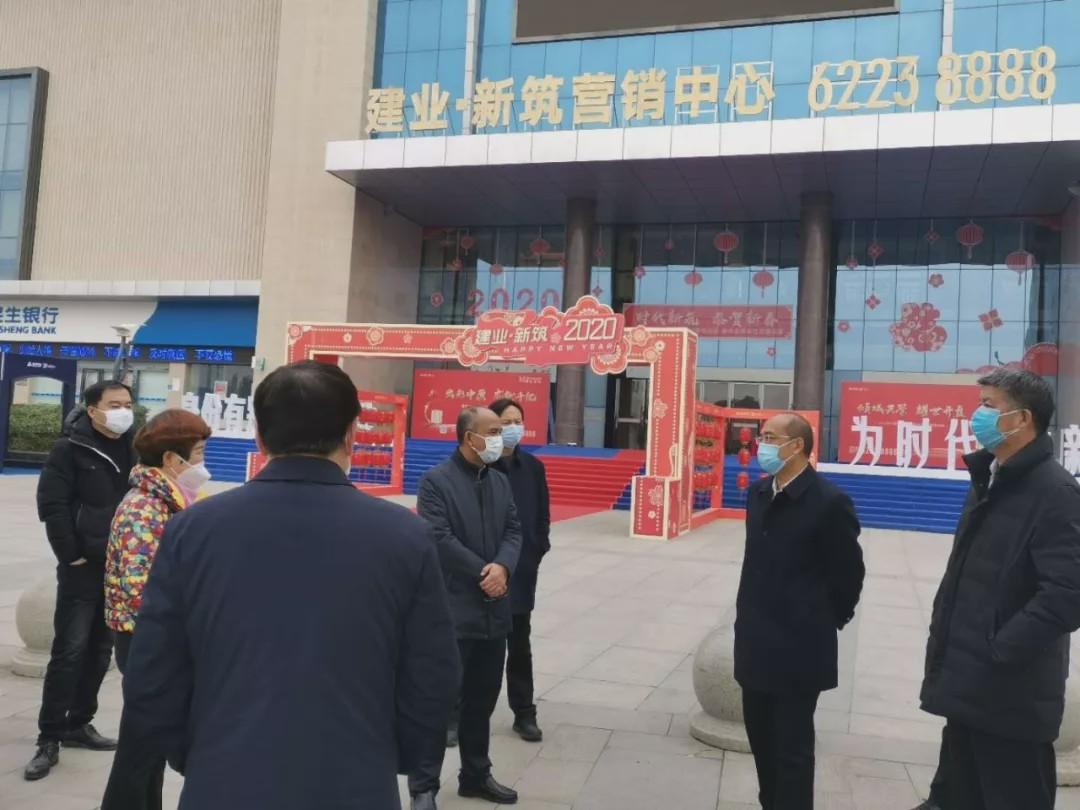 建业·新筑|南阳市副市长黄钫一行莅临建业·新筑调研指导