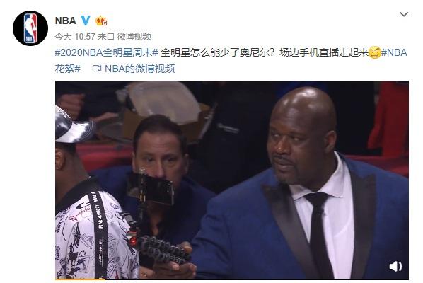 奥尼尔手持三星S20 Ultra直播NBA全明星
