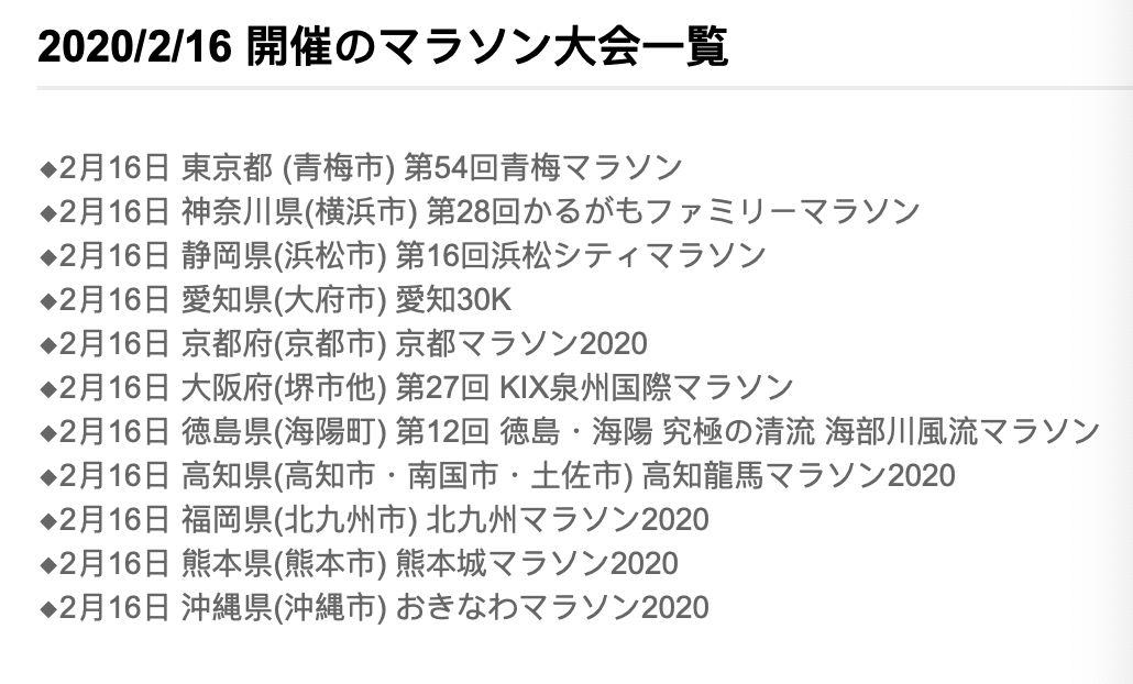 日本10万人今日参加马拉松大赛,大赛实行委员会向所有参赛者发放口罩