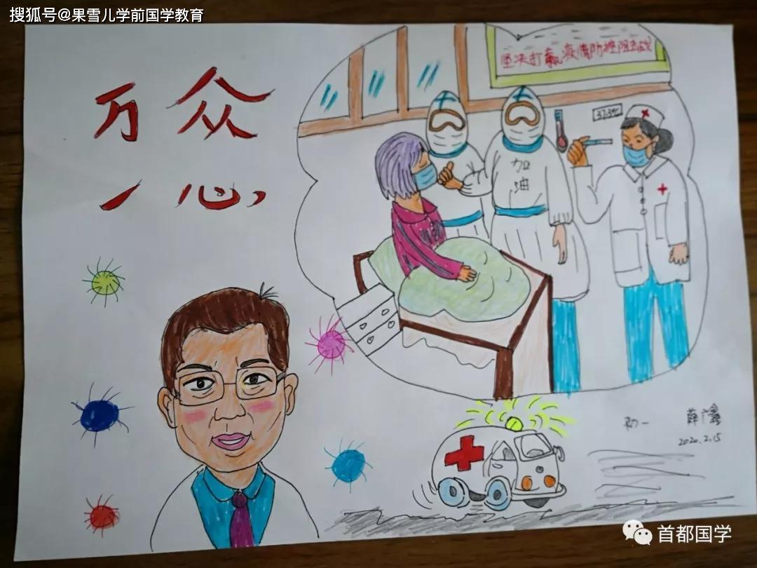 原创致敬最美逆行者(北京学生抗击疫情征文优秀作品+书法绘画手抄报