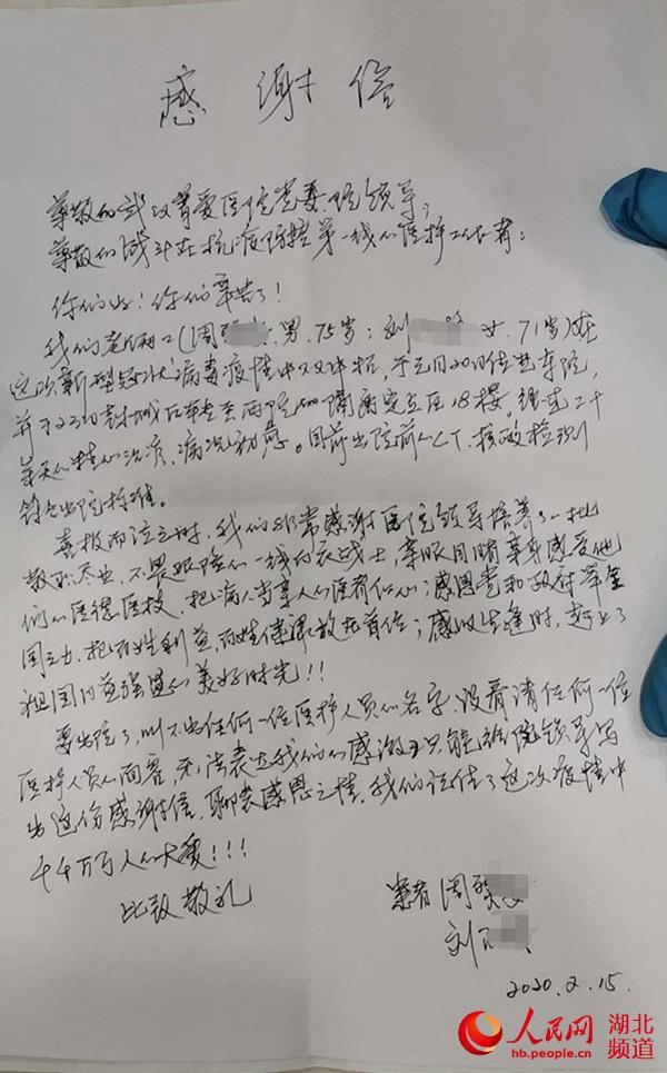 """古稀老人写信致谢医护:""""虽看不清你们的面容 但记住了你们的大爱"""""""