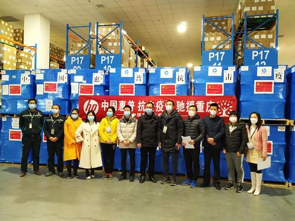 惠普基金会捐赠首批防护用品送达重庆