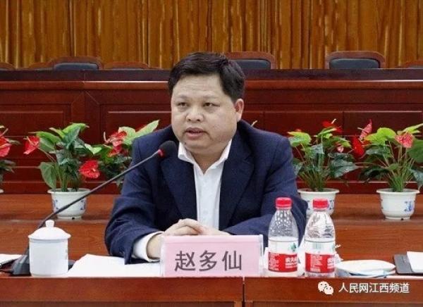 赵多仙任江西赣州市人大常委会党组书记