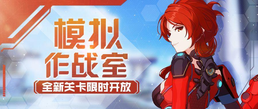 「模拟作战室」全新关卡限时开放!
