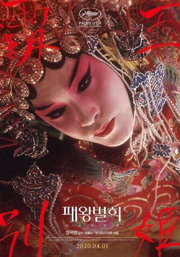 《霸王别姬》修复版将重映纪念张国荣逝世17周年