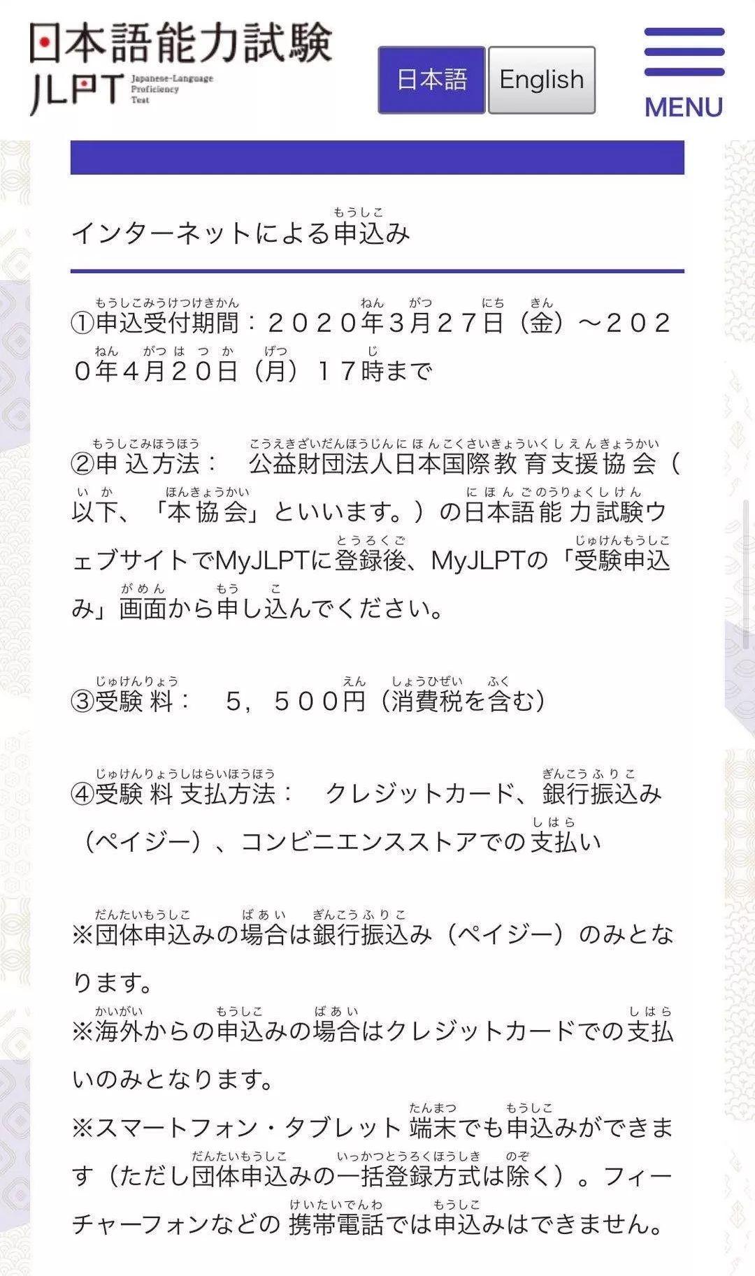 日语能力考报名费用_2020年7月日语能力考什么报名?_考试