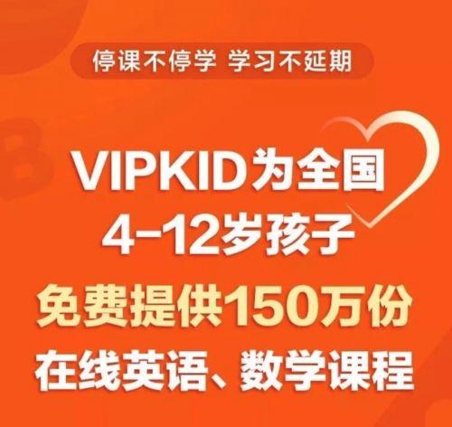 "VIPKID""春苗计划""数学课是不是英语老师教的?"
