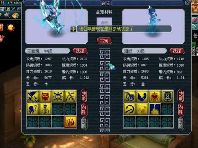 梦幻西游:炼妖连续出副宠就算了,最后还10技能带野生,伤感!