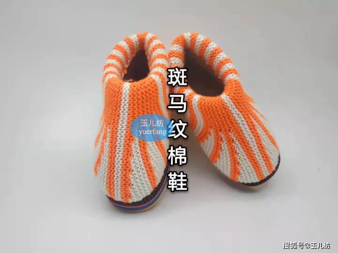 玉儿纺 斑马纹手工毛线棉鞋教程 编织说明 起针表 视频教程