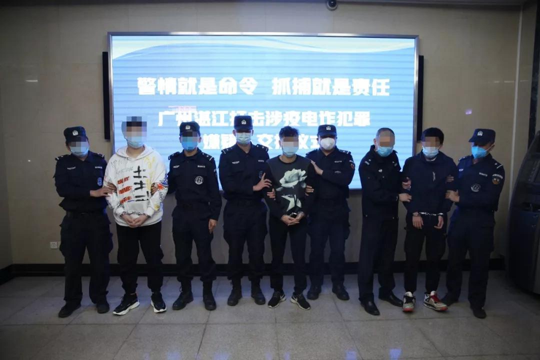 昨天,广州、湛江公安互相移交刚抓获的涉疫电诈人员