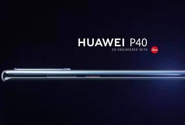 华为P40 Pro再曝逆天主摄:全新索尼传感器 支持十六合一