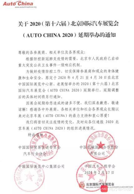 2020北京车展正式宣布延期,内部人士称上半年举办可能性不大