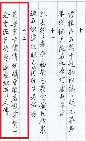 原创            《启功论书绝句百首》:12 蔡京、蔡卞