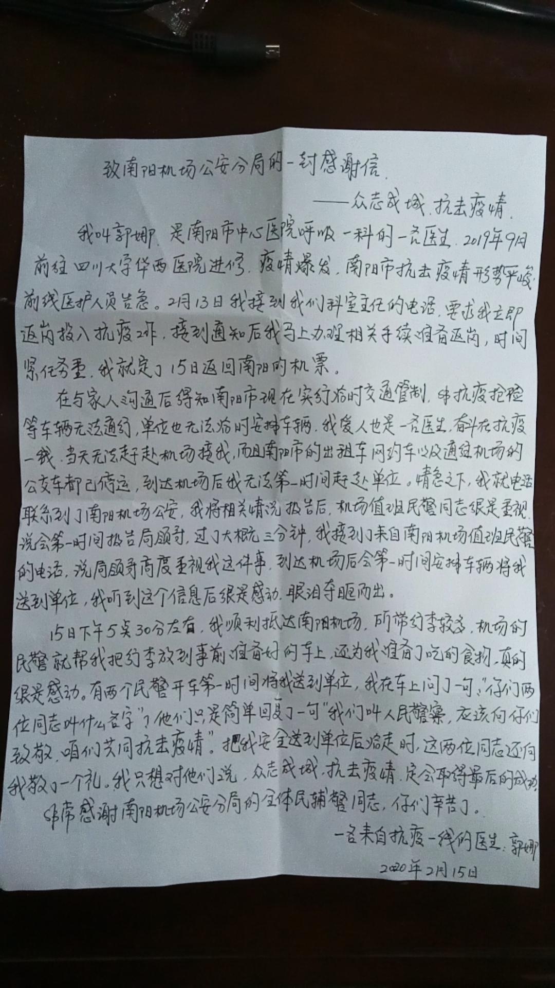 河南南阳:进修医生发求助急赴前线,机场公安施援手快速送达
