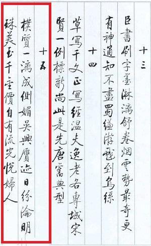 原创            《启功论书绝句百首》:15 赵孟頫