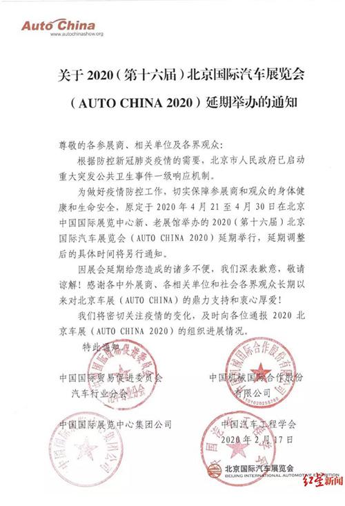 2020北京国际车展将延期举行原定4月开幕