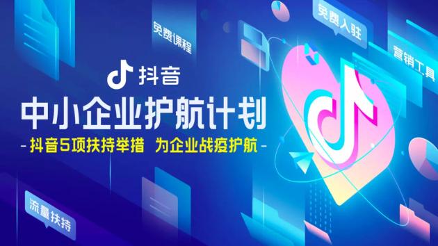 """助力中小企业免费公益认证,抖音""""企业护航计划""""为湖北武汉加油"""