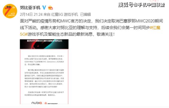 官宣:红魔5G会以更具创新的形式在国内发布