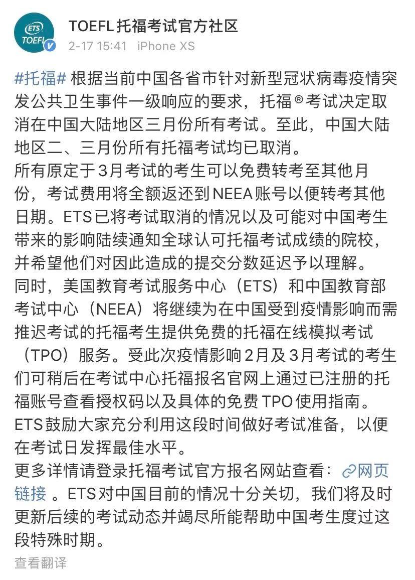 一分钟了解留学热点|中国大陆地区三月份所有托福考试取消!