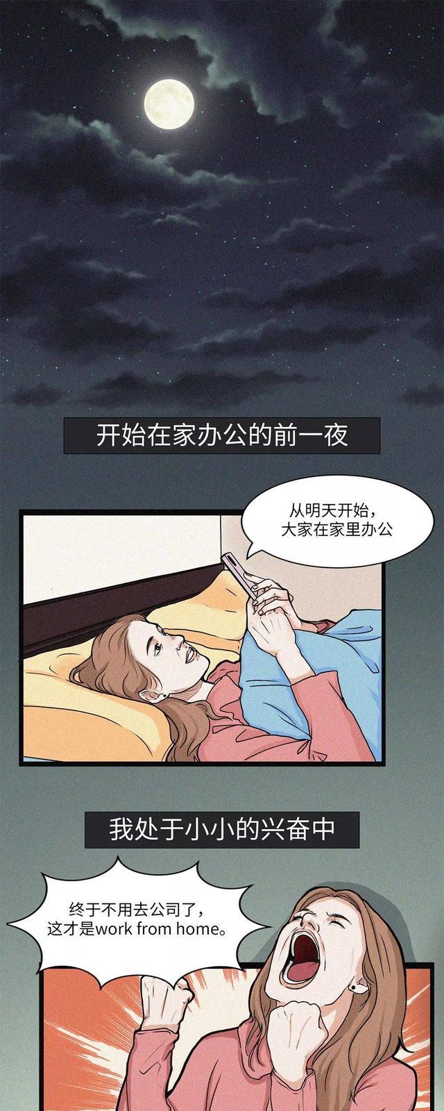 <b>这张漫画完美诠释了在家办公一周的我,难道被偷窥了吗?</b>