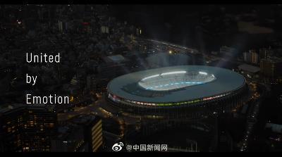 United by Emotion!东京奥运主题口号公布