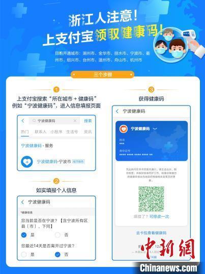浙江率先推出健康码覆盖全省 成中国首个健康码全覆盖省份