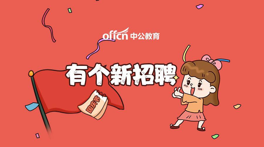 2020中国联通春招开启!七险二金八假,四川招500人!